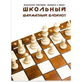 Фолиант Блокнот шахматный 64 листа цвет коричневый