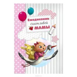 Sima-land Ежедневник Ежедневник счастливой мамы недатированный 80 листов