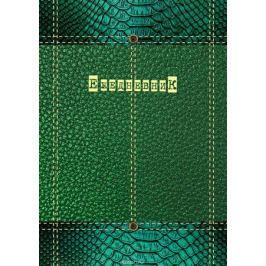 Апплика Ежедневник недатированный Зеленый с отделкой 128 листов