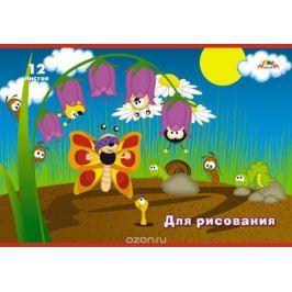 Апплика Альбом для рисования Бабочки 12 листов