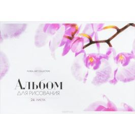 ArtSpace Альбом для рисования Цветы Floral Art 24 листа цвет белый сиреневый
