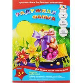 Апплика Цветная фольга Подарок 7 листов