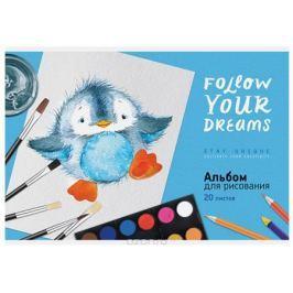 ArtSpace Альбом для рисования Рисование Follow You Dreams 20 листов цвет голубой